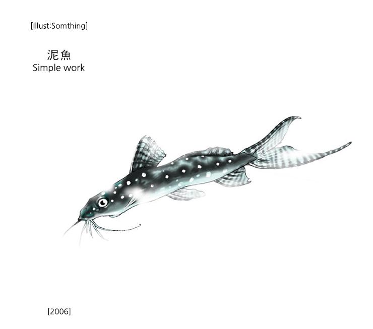 mudfish.jpg