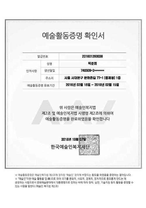 02. 예술인활동증명확인서.jpg