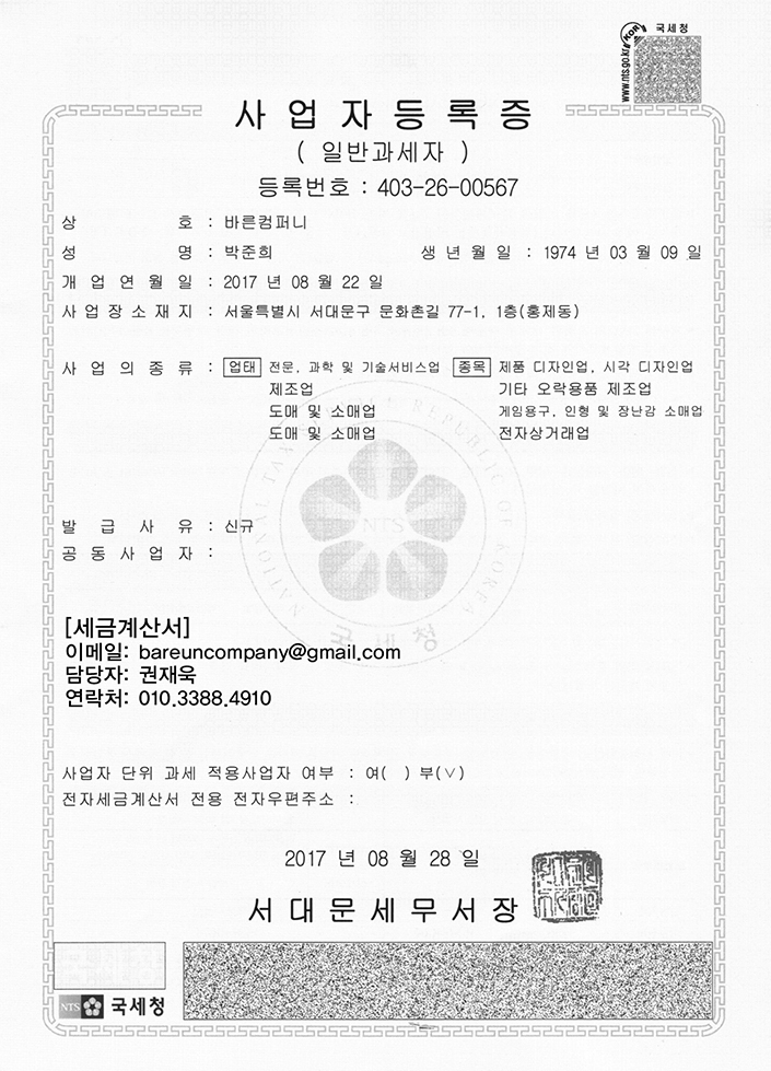 바른컴퍼니_사업자등록증(매입).jpg