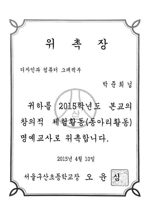 03. 서울구산초등학교 위촉장.jpg