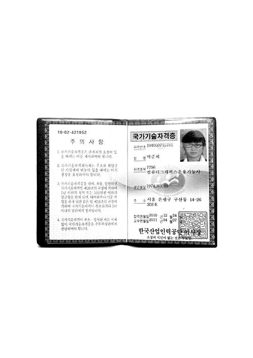 자격증01-컴퓨터그래픽스운용기능사.jpg